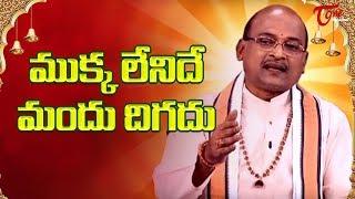ముక్క లేనిదే మందు దిగదు... | Dr. Garikapati Narasimha Rao | TeluguOne - TELUGUONE