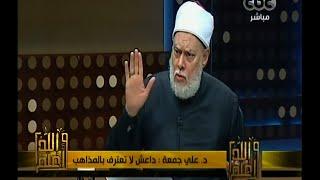 علي جمعة: داعش لا يعترف بالمذاهب الإسلامية