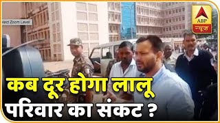 Tejashwi Yadav reaches RIMS, Ranchi to meet Lalu Yadav - ABPNEWSTV
