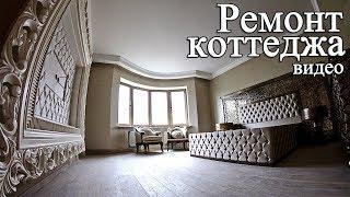 КРУТОЙ ремонт частного дома Ремонт коттеджа До и После