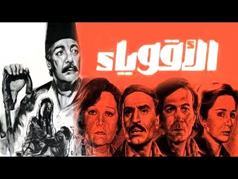 فيلم الاقوياء - Al Aqweyaa Movie