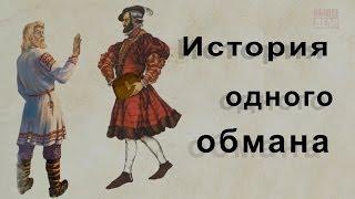 История одного обмана - фильм аналогов которого нет в мире!