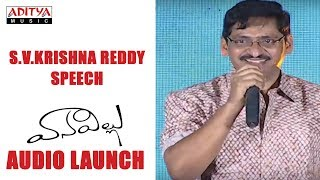 S.V.Krishna Reddy Speech @ Vanavillu Audio Launch || Pratheek, Shravya Rao - ADITYAMUSIC