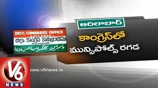 Congress n Trouble, in Forthcoming Elections in Adilabad - V6NEWSTELUGU