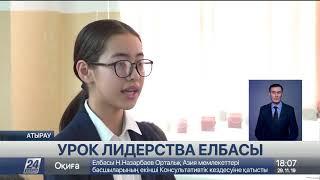 «Уроки лидерства Елбасы» прошли и в 59-ти школах Атырау