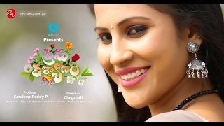 Prema Kalyanam Latest Telugu Short Film 2017 by Chegondi | Love telugu short film | sky light movies - YOUTUBE