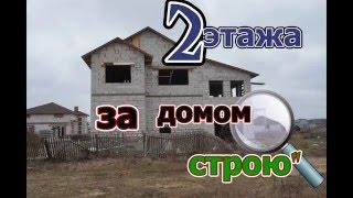 Обзор дома 2 этажа из газобетона с баней и гаражом   от