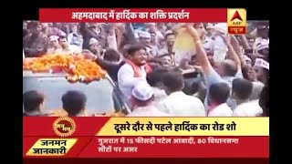 Jan Man: Hardik Patel shows his potential in his Ahemdabad road show as huge crowd gathers - ABPNEWSTV