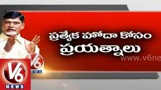 AP CM Chandrababu Naidu Delhi tour updates - V6NEWSTELUGU