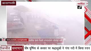 video : Varanasi में Paush Purnima के अवसर पर Devotees ने गंगा नदी में किया स्नान
