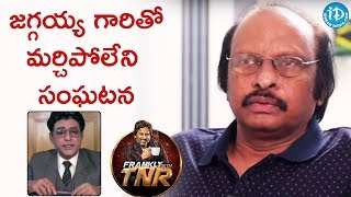 Siva Nageswara Rao Shares An Unforgettable Moment With Jaggayya | Frankly With TNR | Talking Movies - IDREAMMOVIES