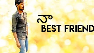 Naa bestfriend || telugu short film || directed by srinu || Darling sri creations - YOUTUBE