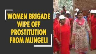Women brigade wipe off prostitution trade from Mungeli, Chhattisgarh - ZEENEWS