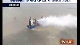 कोलकाता के पास समंदर में लगी जहाज में आग, हेलीकाप्टर से किया गया रेस्क्यू - INDIATV