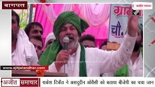 video : Rakesh Tikait ने Asaduddin Owaisi को बताया BJP का चचा जान