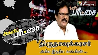 Agni Paritchai 03-10-2015 Su. Thirunavukkarasar Interview – Puthiya Thalaimurai TV