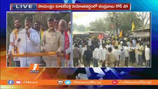 L Ramana Speech At Candrababu Naidu Roadshow In Rajendra Nagar | Telangana Assembly Election | iNews - INEWS