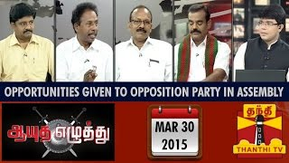 "Aayutha Ezhuthu 30-03-2015 ""Is Enough Opportunities given to Opposition Party in Assembly.?"" – Thanthi TV Show"