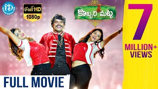 Kobbari Matta Telugu Full Movie || Sampoornesh Babu || Sai Rajesh || iDream Telugu Movies - IDREAMMOVIES