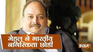 PNB Scam Accused Mehul Choksi Gives Up Indian citizenship - INDIATV