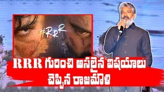 Rajamouli Says It's Not A Leak | RRR Movie | HIT Pre Release || IndiaGlitz Telugu - IGTELUGU