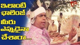 బ్రహ్మీ ఈ ఊరివాళ్ళతో ఎలాంటి ఛాలెంజ్ చేశాడో మీరే చూడండి... | Telugu Movie Comedy Scenes | TeluguOne - TELUGUONE