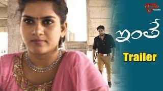 INTHEY | Telugu Short Film Trailer 2019 | By Swaroop Rachakonda | TeluguOne - TELUGUONE