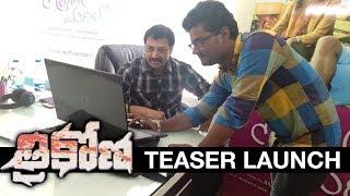 Trikona Movie Teaser Launch By Raj Kandukuri | Jabardasth Mahesh, Ramu | Kandala Suresh Kumar | TFPC - TFPC