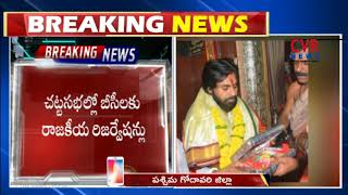 Pawan Kalyan Released Janasena Vision Document | Janasena |CVR NEWS - CVRNEWSOFFICIAL