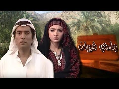 وادي فيران ׀ جمال عبد الناصر– حنان ترك ׀ الحلقة 28 من 30