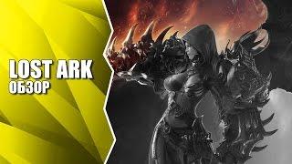 Предварительный обзор Lost Ark - вся известная информация об игре