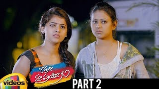 Kothaga Maa Prayanam 2019 Latest Telugu Movie HD | Priyanth | Yamini Bhaskar | Part 2 | 2019 Movies - MANGOVIDEOS