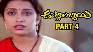 Chuttalabbai Full Movie - Part 04 - Krishna, Radha, Suhasini, S Varalakshmi - MANGOVIDEOS