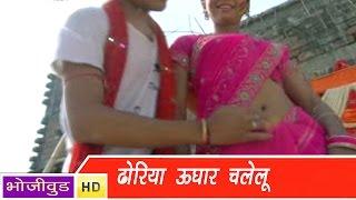 Dhoriya Ughar Chalelu from Munni Ke Rangai Theatre