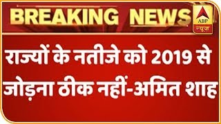 2019 election results will be different from state polls: Amit Shah - ABPNEWSTV