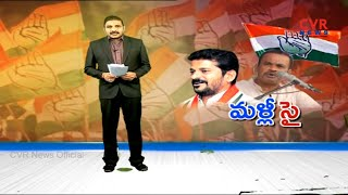 మళ్లీ సై ..| Congress Leaders who lost in assembly to contest for Lok Sabha | CVR News - CVRNEWSOFFICIAL