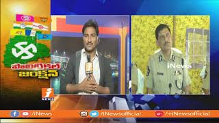 AP DGP Thakur Submit Report To EC On TRS Allegation on AP Intelligence Police | iNews - INEWS