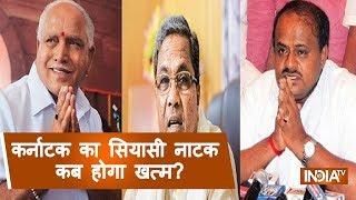 Former Karnataka CM Siddaramaiah directs MLAs to attend CLP meeting on 18 January - INDIATV