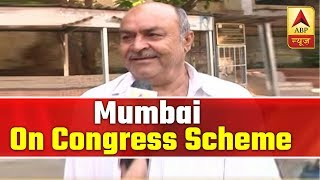 Residents of Mumbai on Congress' minimum income guarantee scheme - ABPNEWSTV