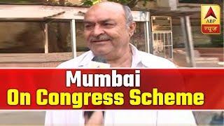 Residents of Mumbai on Congress' minimum income guarantee scheme - ABPNEWSTV