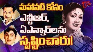 మహానటి కోసం ఎన్టీఆర్, ఏఎన్నార్లను సృష్టించారు! Mahanati : NTR, ANR Roles Confirmed - TeluguOne - TELUGUONE