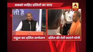Know the CM Yogi's plan to lure UP Dalits before 2019 elections - ABPNEWSTV