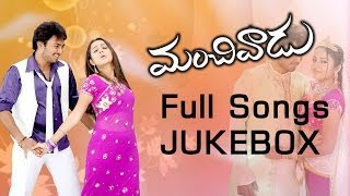Manchivadu Full Songs || Jukebox || Tanish,Bhama - ADITYAMUSIC