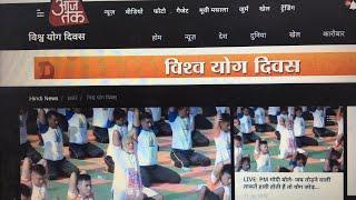 🔴 International Yoga Day: देहरादून में पीएम और कोटा में स्वामी रामदेव ने किया योग।जुड़िए लाइव। - AAJTAKTV
