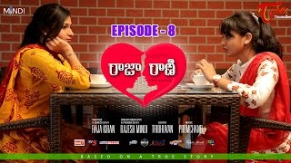 RAJA RANI | Telugu Web Series Episode 8 | Mindi Productions Directed by Raja Kiran | Love Web Series - TELUGUONE