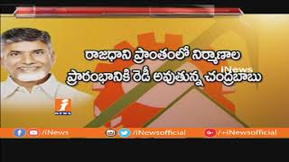 CM Chandrababu Naidu Special Focus On Party Over Upcoming Election | iNews - INEWS