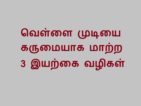 வெள்ளை முடியை  கருமையாக மாற்ற  3 இயற்கை வழிகள் 3 ways to turn white hair to black tamil