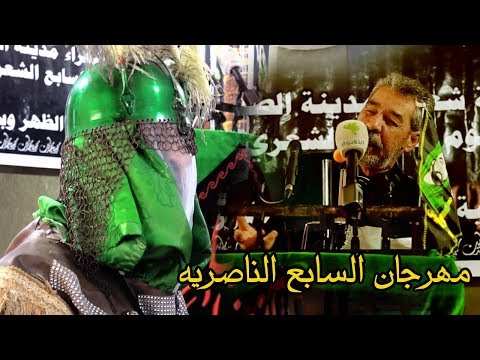 نكران ذات الشاعر محسن الدخيلي || مهرجان يوم السابع السادس عشر مدينة الصدر الناصرية محرم 1440