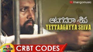 Yettaagayya Shiva Song CRBT Codes   Aatagadharaa Siva Songs   Vasuki Vaibhav   Chandra Siddarth - MANGOMUSIC