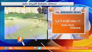 Masood Committee Gives Report On Polavaram Project Works | iNews - INEWS